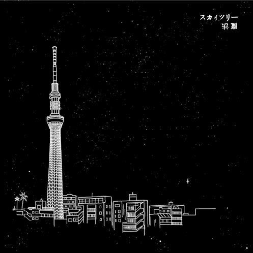 """INO HIDEFUMI / イノヒデフミ / SKYTREE / WICHCRAFT (7"""")"""