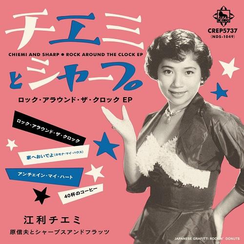CHIEMI ERI / 江利チエミ / チエミとシャープ~ロック・アラウンド・ザ・クロック