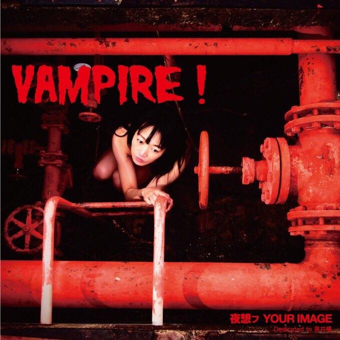 VAMPIRE! / ヴァンパイア! / 夜想フ YOUR IMAGE