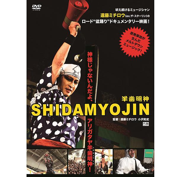 遠藤ミチロウ / 映画「SHIDAMYOJIN」+特典ライブ映像「ミチロウ祭り!~死霊の盆踊り~」
