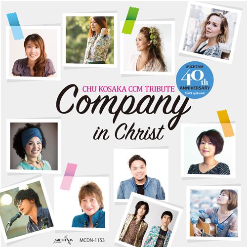 オムニバス(小坂忠&仲間たち/Company in Christ) / 小坂忠&仲間たち/Company in Christ
