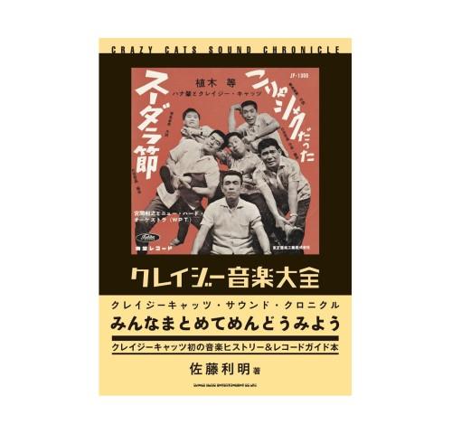 佐藤利明 / クレイジー音楽大全 クレイジーキャッツ・サウンド・クロニクル