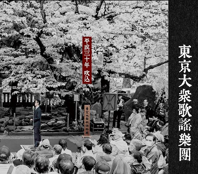 東京大衆歌謡楽団 / 平成三十年 吹込