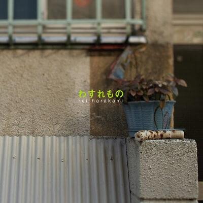REI HARAKAMI / レイ・ハラカミ / わすれもの