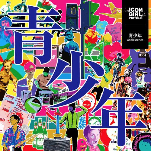 ICON GIRL PISTOLS / アイコンガールピストルズ / 青少年