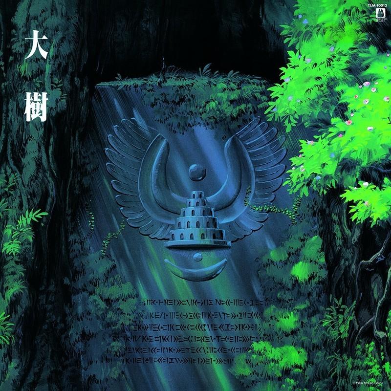 JO HISAISHI / 久石譲 / 天空の城ラピュタ シンフォニー編 大樹