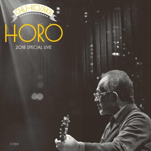 小坂忠 / HORO 2018 SPECIAL LIVE