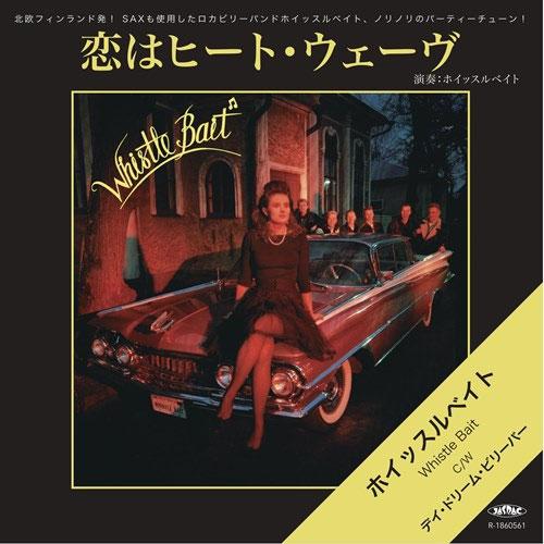 WHISTLE BAIT / ホイッスルベイト / 恋はヒート・ウェーヴ / デイ・ドリーム・ビリーバー