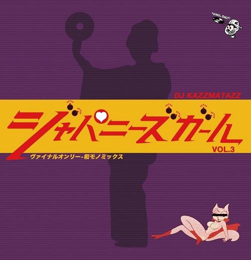 DJ KAZZMATAZZ / JAPANESE GIRL VOL.3