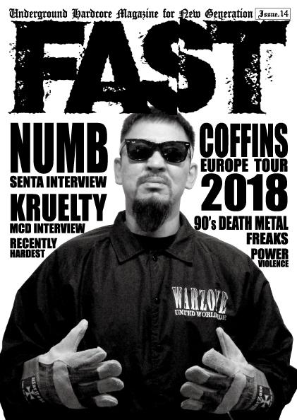 FAST / ファスト(ファンジン) / FAST issue#14