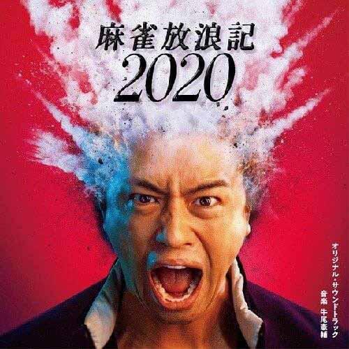 牛尾憲輔 / 麻雀放浪記2020 オリジナル・サウンドトラック