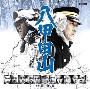 AKUTAGAWA YASUSHI / 芥川也寸志 / 八甲田山