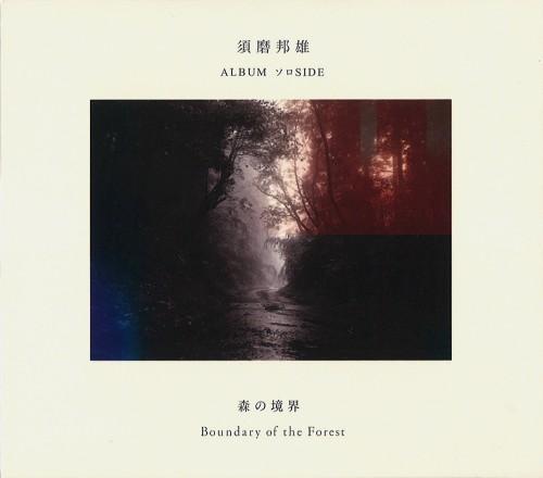 KUNIO SUMA / 須磨邦雄 / A BOUNDARY OF THE FOREST / ソロSIDE: 森の境界