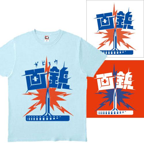 Gabyo / 画鋲 /  画鋲ファースト+画鋲ラスト [2CD+Tシャツ(Lサイズ)]