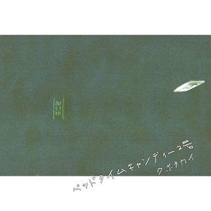 クボタカイ/ベッドタイムキャンディー 2号 / Wakakusa night. 7