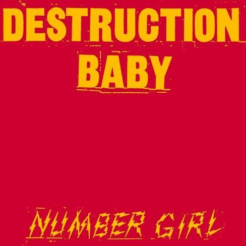 ナンバーガール/DESTRUCTION BABY (LP)