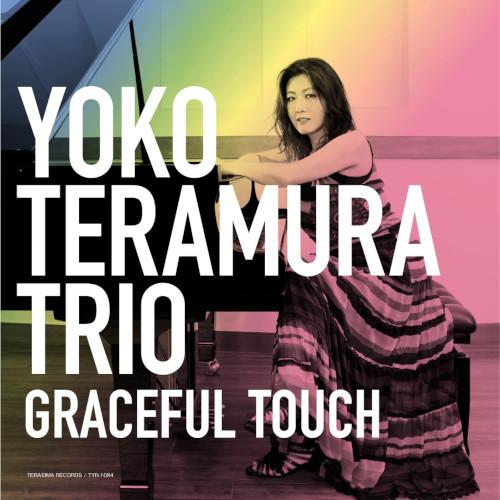 YOKO TERAMURA / 寺村容子 / Graceful Touch / グレイスフル・タッチ