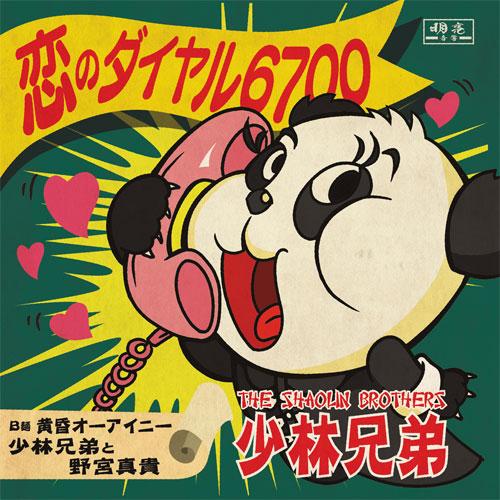 THE SHAOLIN BROTHERS / 少林兄弟 / 恋のダイヤル6700/黄昏オーアイニー