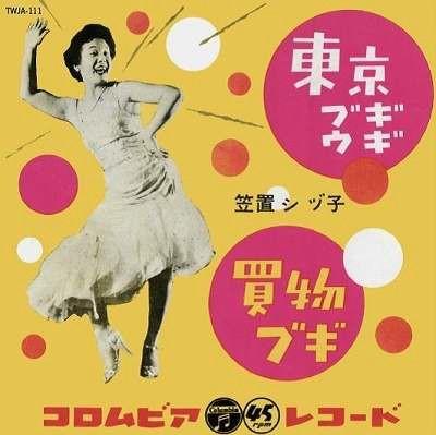 笠置シヅ子/東京ブギウギ/買物ブギ(7