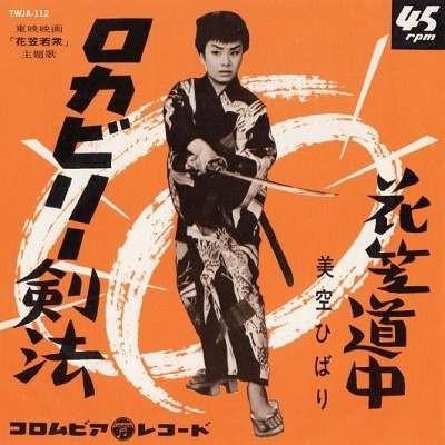 美空ひばり/ロカビリー剣法/花笠道中 (7