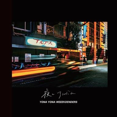 YONA YONA WEEKENDERS / 夜とアルバム