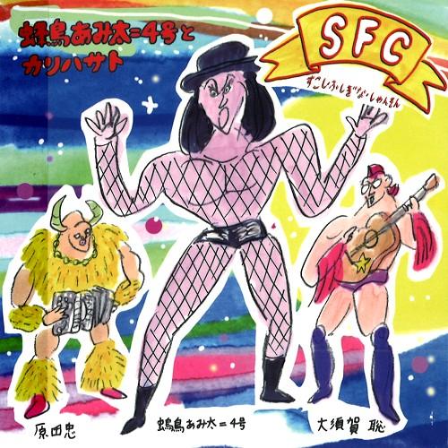 蜂鳥あみ太4号とカリハサト / SFC / SFC(すこし・ふしぎな・しゃんそん)