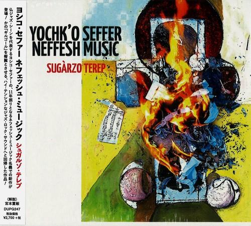 YOCHK'O SEFFER / ヨシコ・セファー / SUGARZO TEREP / シュガルゾ・テレプ