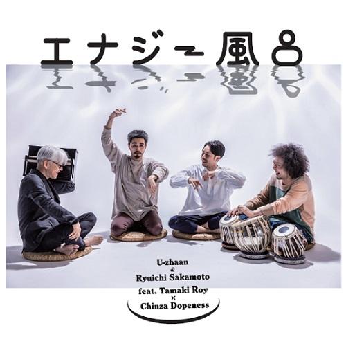 U-zhaan & Ryuichi Sakamoto feat. 環ROY × 鎮座DOPENESS / エナジー風呂
