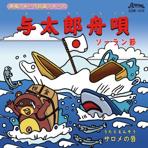 サロメの唇 / 与太郎舟唄