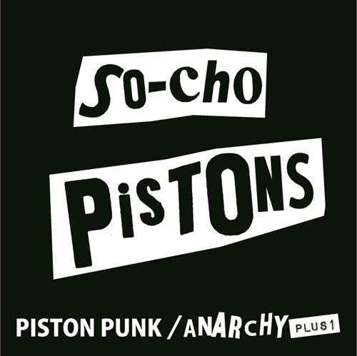 早朝ピストンズ / THE VERY BEST OF THE SO-CHO PISTONS PISTON PUNK/ANARCHY+1