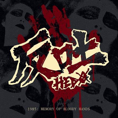HEDO / 反吐 (HEDO) / 1985: MEMORY OF BLOODY HANDS (LP/DIE-HARD EDITION)