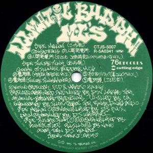 BUDDHA BRAND aka ILLMATIC BUDDHA MC'S / ブッダブランド / 人間発電所 - 緑ラベル 2ND PRESS -