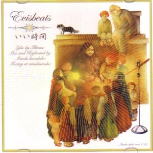 EVISBEATS / エビスビーツ / いい時間