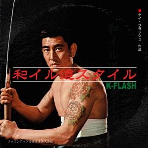 DJ K-FLASH / 和イル道スタイル