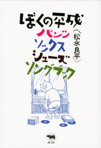松永良平 / ぼくの平成パンツ・ソックス・シューズ・ソングブック