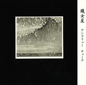 ANDREW CHALK / アンドリュー・チョーク / VEGA (PORTFOLIO EDITION CD)