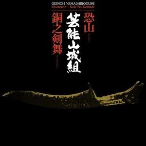 GEINOH YAMASHIROGUMI / 芸能山城組 / OSOREZAN / DOH NO KEMBAI (CD) / 恐山/銅之剣舞