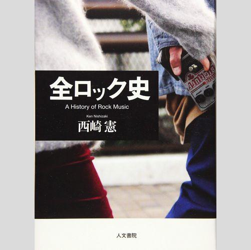 西崎憲 / 全ロック史