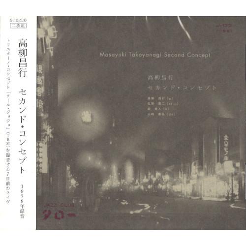 MASAYUKI TAKAYANAGI / 高柳昌行 / SECOND CONCEPT / セカンド・コンセプト