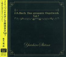 yūichirō shiina bach