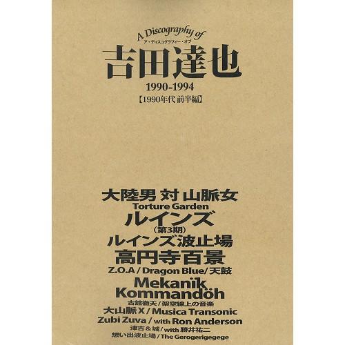 TATSUYA YOSHIDA / 吉田達也 / ディスコグラフィ・オブ・吉田達也 (1990年代前半編)