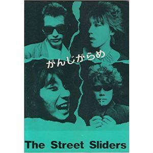 THE STREET SLIDERS / ストリート・スライダーズ | diskunion.net ONLINE SHOP