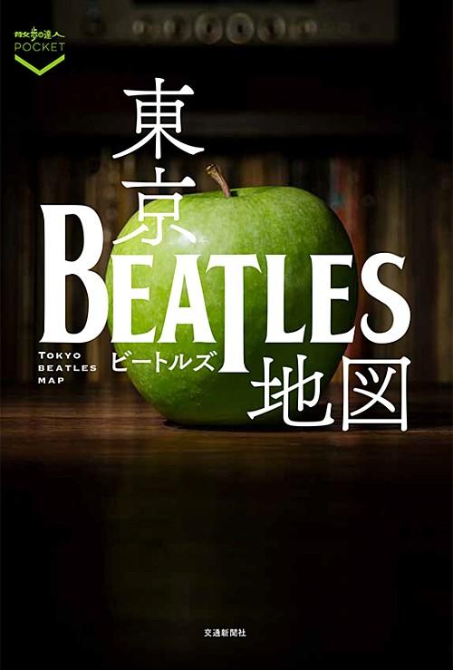 散歩の達人ブックス / 東京ビートルズ地図 (散歩の達人POCKET)