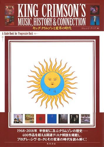 KING CRIMSON / キング・クリムゾン / KING CRIMSON'S MUSIC,HISTORY & CONNECTION キング・クリムゾンと変革の時代
