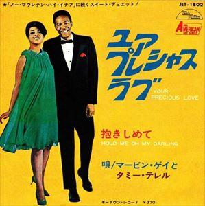 マーヴィン ゲイ & タミー テレル greatest hits
