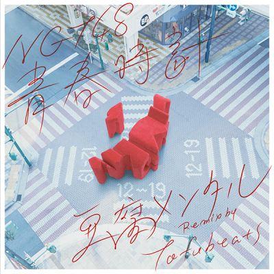 NGT48 / 青春時計(豆腐メンタル Remix by tofubeats)