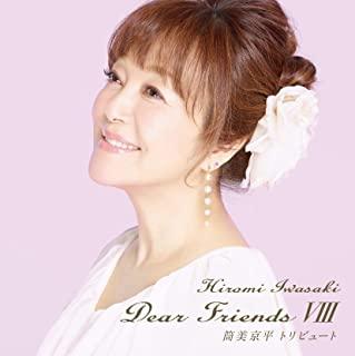 岩崎宏美/Dear Friends VIII 筒美京平トリビュート 完全生産限定盤