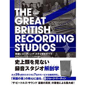 ハワード・マッセイ / 英国レコーディング・スタジオのすべて