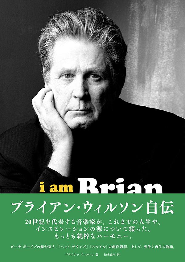 BRIAN WILSON / ブライアン・ウィルソン / ブライアン・ウィルソン自伝