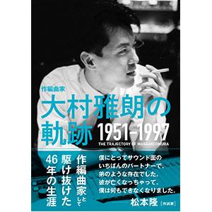 梶田昌史+田渕浩久 / 作編曲家 大村雅朗の軌跡